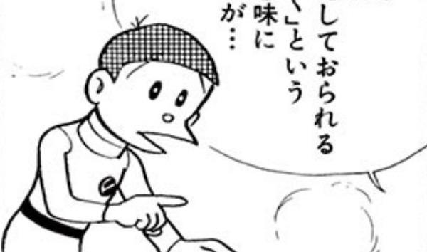藤子・F・不二雄 ミノタウロスの皿 主人公