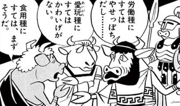 藤子・F・不二雄 ミノタウロスの皿 ズン族