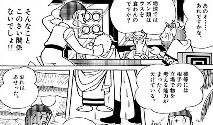 藤子・F・不二雄 ミノタウロスの皿 ウス ズン