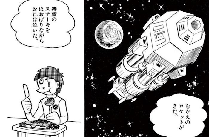 藤子・F・不二雄 ミノタウロスの皿 最後 結末 ステーキ