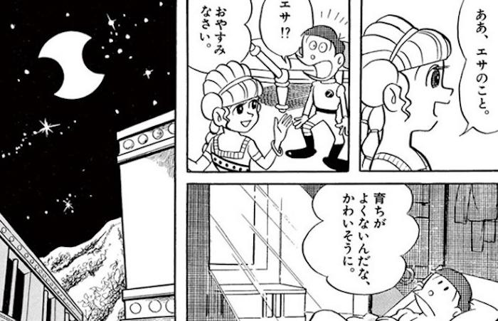 藤子・F・不二雄 ミノタウロスの皿 評価