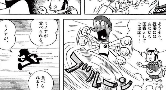 藤子・F・不二雄 ミノタウロスの皿 読む ebook amazon kindle