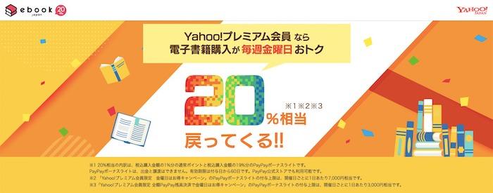 ebookjapan Yahoo!プレミアム