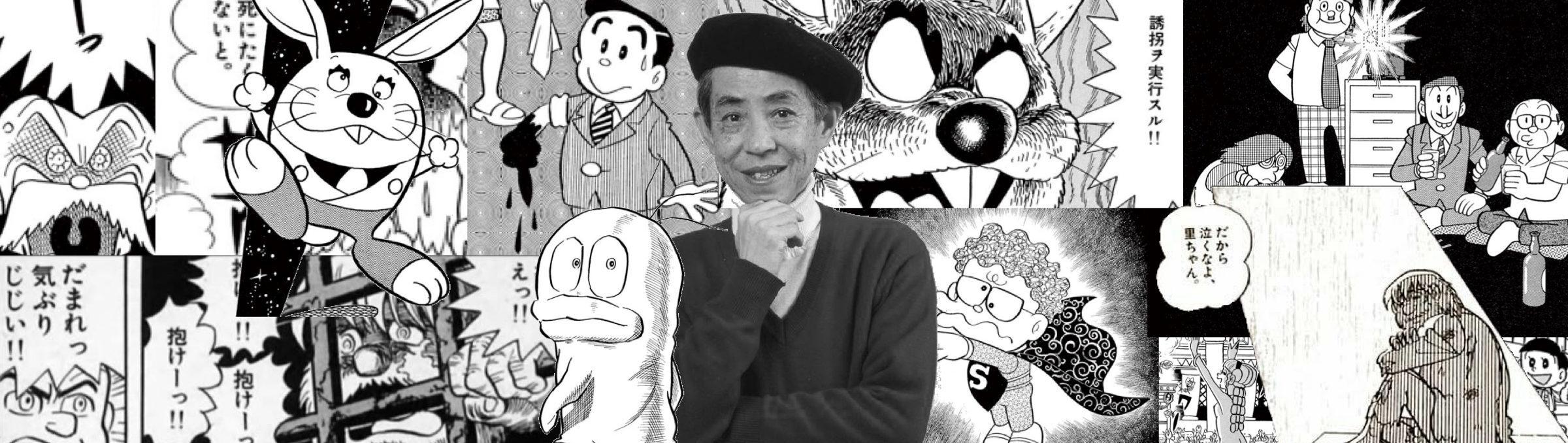 藤子・F・不二雄 SF短編漫画