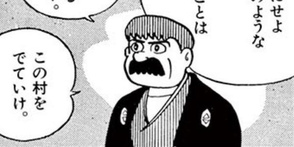 藤子・F・不二雄 ノスタル爺 太吉の父