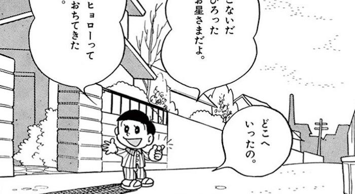 藤子・F・不二雄 ヒョンヒョロ 考察