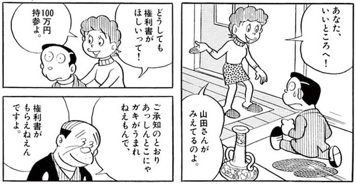 藤子・F・不二雄 気楽に殺ろうよ あらすじ 権利書