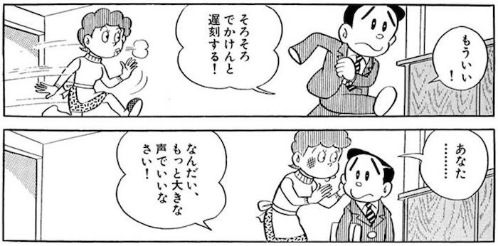 藤子・F・不二雄 気楽に殺ろうよ 感想 解釈
