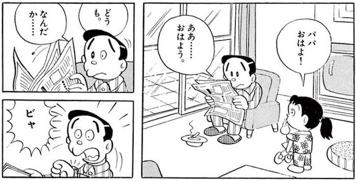 藤子・F・不二雄 気楽に殺ろうよ 電子書籍 お得に読む方法