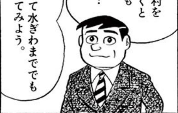 藤子・F・不二雄 ノスタル爺 浦島太吉