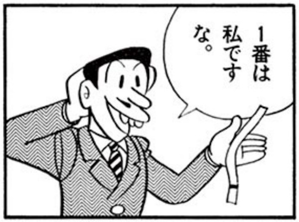 藤子・F・不二雄 ある日 土井
