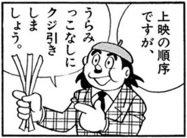 藤子・F・不二雄 ある日 会長