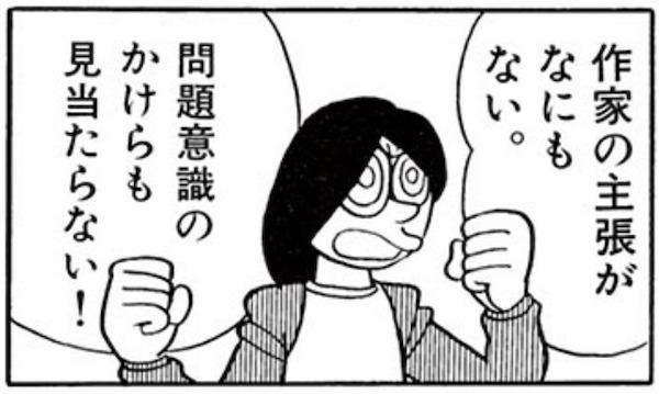 藤子・F・不二雄 ある日 佐久間