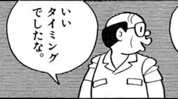藤子・F・不二雄 ある日 立花