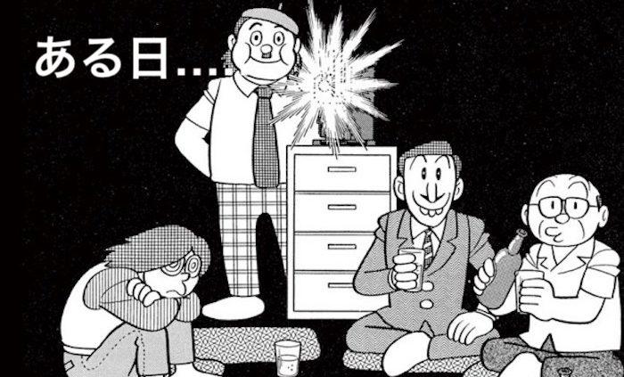 藤子・F・不二雄 ある日
