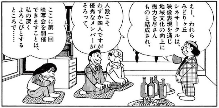 藤子・F・不二雄 ある日 あらすじ ネタバレ