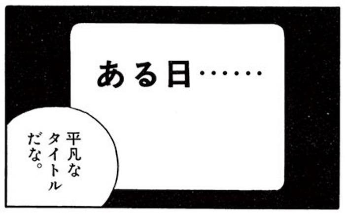 藤子・F・不二雄 ある日 収録