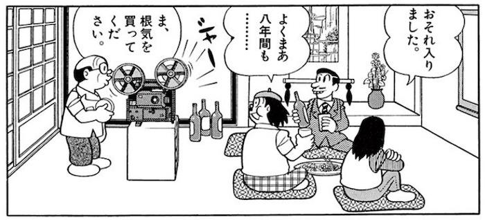 藤子・F・不二雄 ある日 感想 考察