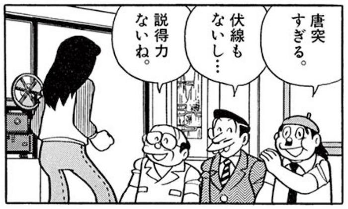 藤子・F・不二雄 ある日 お得に読む方法