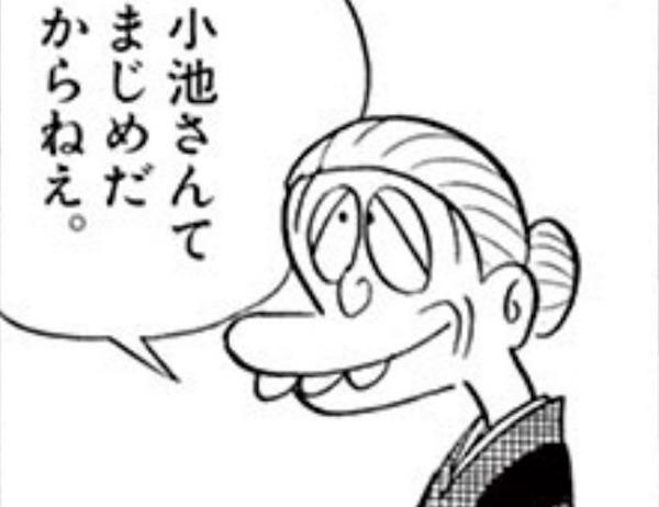 藤子・F・不二雄 カイケツ小池さん タバコ屋の老婆