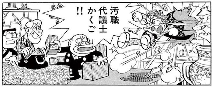 藤子・F・不二雄 カイケツ小池さん 収録 SF短編集一覧
