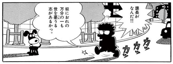 藤子・F・不二雄 カイケツ小池さん お得に読む方法