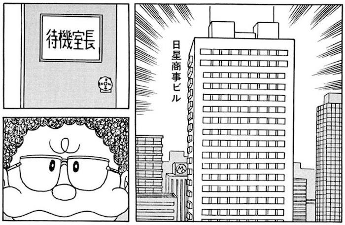 藤子・F・不二雄 ウルトラスーパーデラックスマン あらすじ ネタバレ