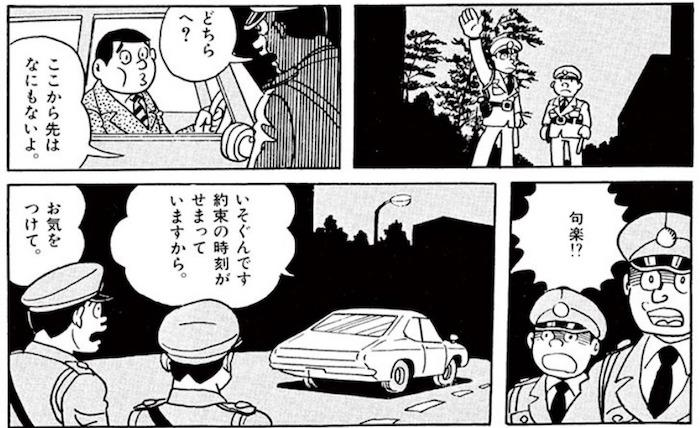 藤子・F・不二雄 ウルトラスーパーデラックスマン 評価