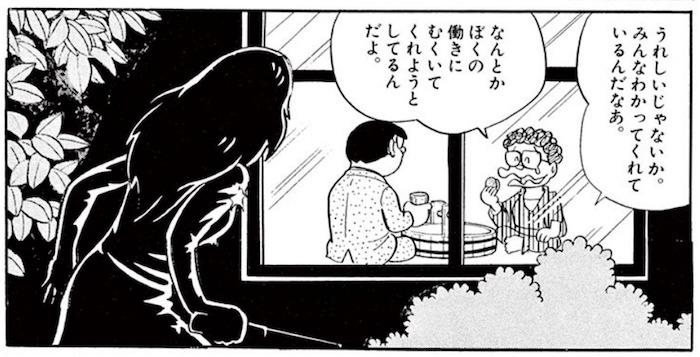 藤子・F・不二雄 ウルトラスーパーデラックスマン 考察