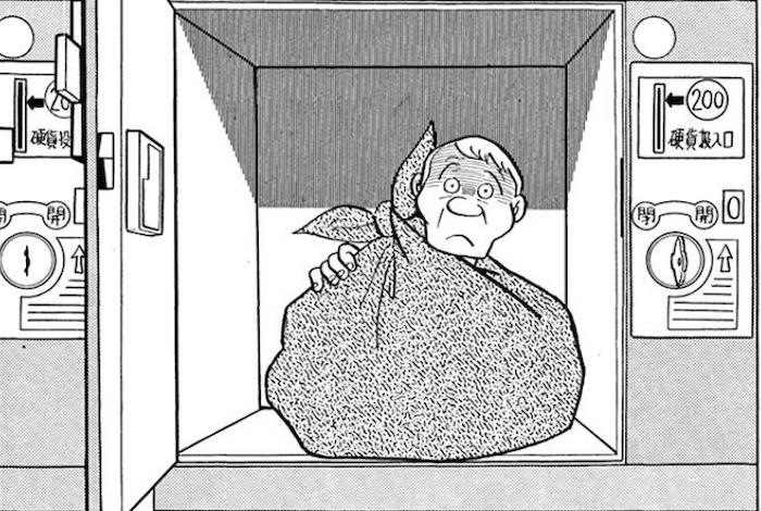 藤子・F・不二雄 定年退食 間引き