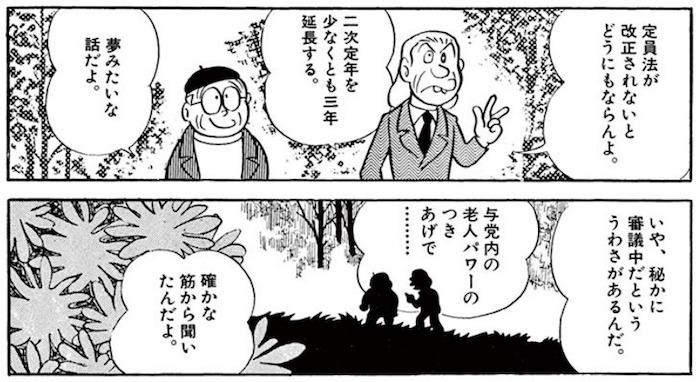 藤子・F・不二雄 定年退食 考察 結末