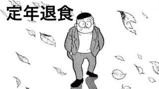 藤子・F・不二雄 定年退食