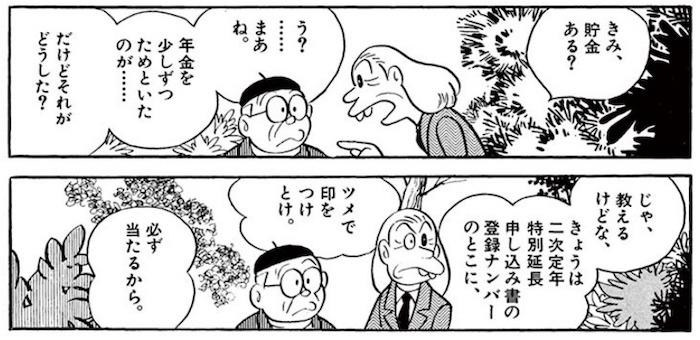 藤子・F・不二雄 定年退食 あらすじ ネタバレ