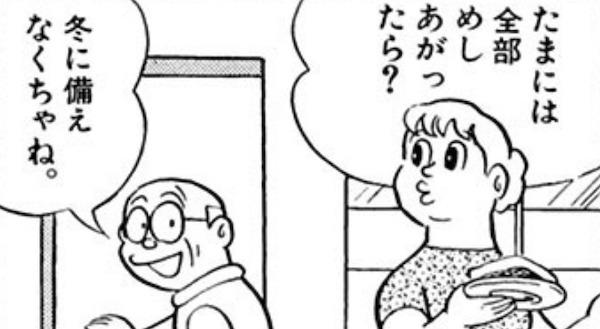 藤子・F・不二雄 定年退食 息子の嫁