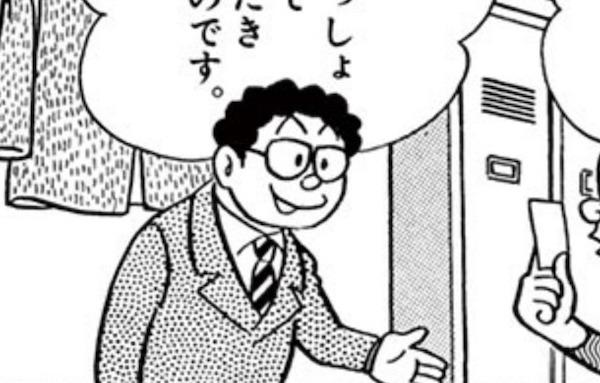 藤子・F・不二雄 間引き 木地角三
