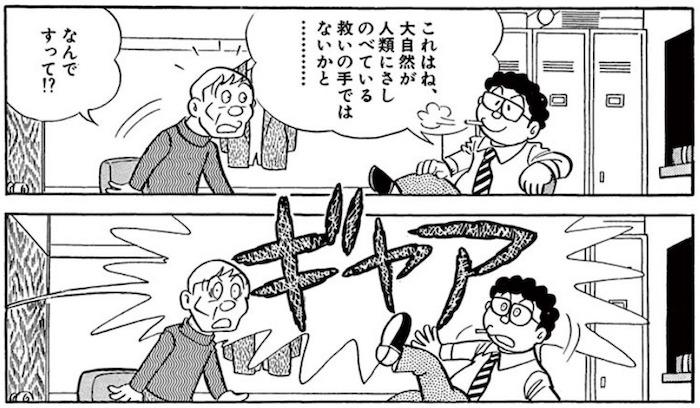 藤子・F・不二雄 間引き 感想 考察
