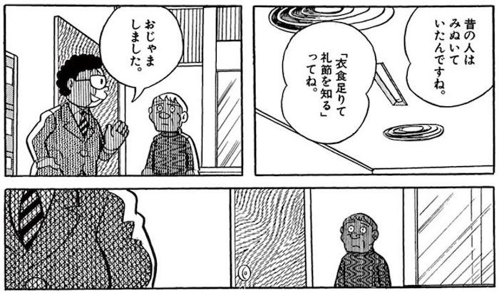 藤子・F・不二雄 間引き ネタバレ あらすじ