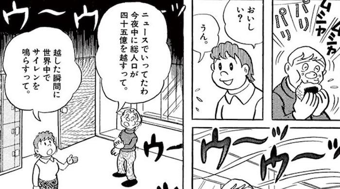 藤子・F・不二雄 間引き 人口
