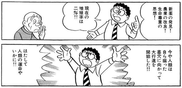 藤子・F・不二雄 間引き 評価 口コミ