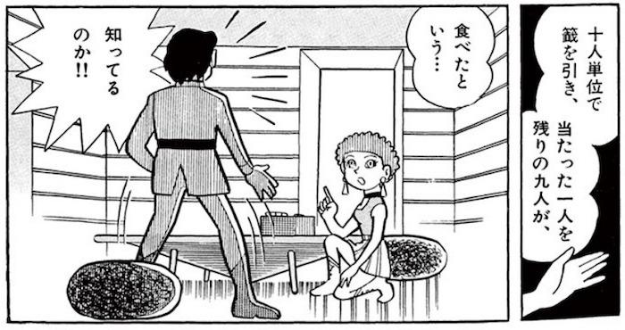 藤子・F・不二雄 カンビュセスの籤 考察 感想 解釈