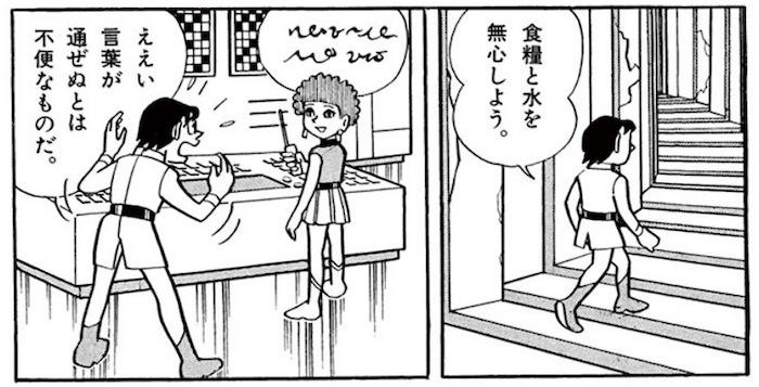 藤子・F・不二雄 カンビュセスの籤 2ch なんj