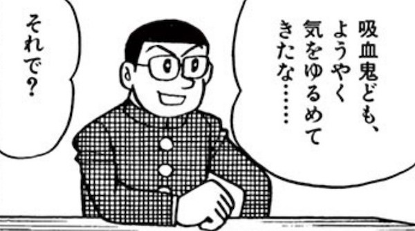 藤子・F・不二雄 流血鬼 友人