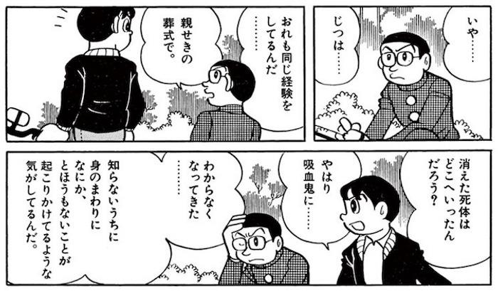 藤子・F・不二雄 流血鬼 週刊ストーリーランド