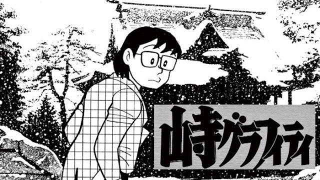 藤子・F・不二雄 山寺グラフィティ