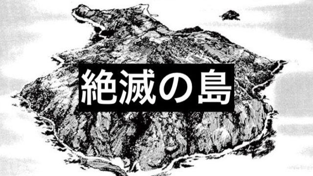 藤子・F・不二雄 絶滅の島