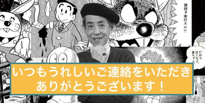 藤子・F・不二雄 SF短編漫画図鑑 お問い合わせ