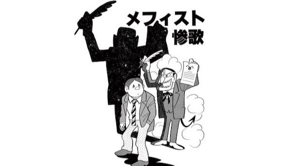メフィスト惨歌 藤子・F・不二雄 SF短編集