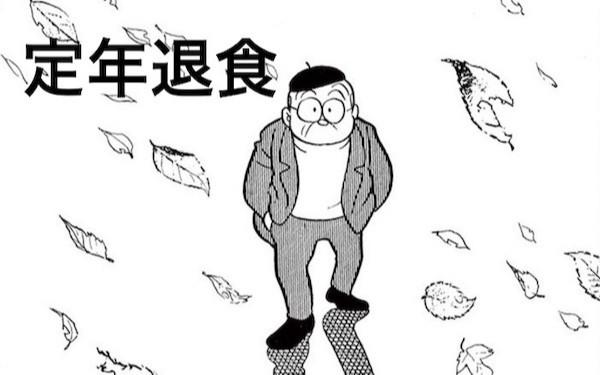 定年退食 藤子・F・不二雄 SF短編集