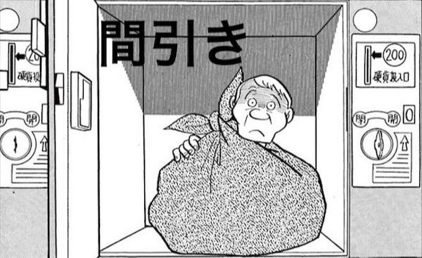間引き 藤子・F・不二雄 SF短編集