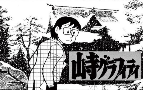 山寺グラフィティ 藤子・F・不二雄 SF短編集